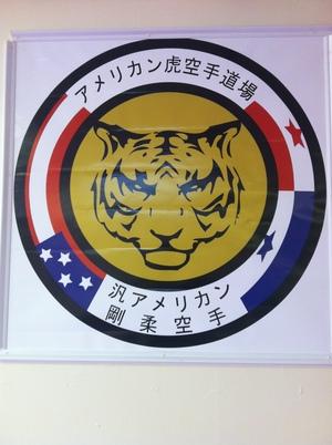 American Tigers Karate Dojo Logo